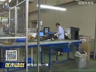 威海海关调研临港区企业通关工作