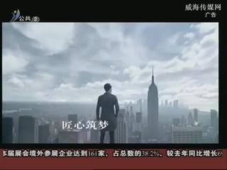 威海财经 2018-6-29