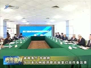 省商务厅 市政府与日本九州经济联合会签订合作备忘录