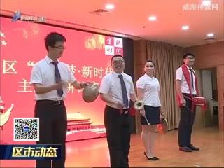 """高区举行""""中国梦 新时代""""主题宣讲比赛决赛"""