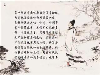 0530中华经典-诗词赏析-鹧鸪天·鹅湖归病起作