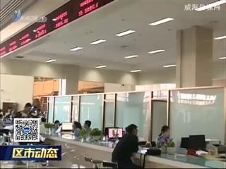 """文登区:推进""""五零""""改革 优化营商环境"""