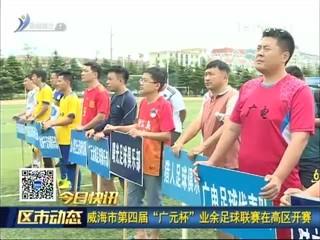 """威海市第四届""""广元杯""""业余足球联赛在高区开赛"""