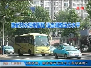 市区巡游出租车运价调整 燃油附加费取消