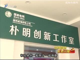 """刘朴明:高压线上的""""高空舞者"""""""
