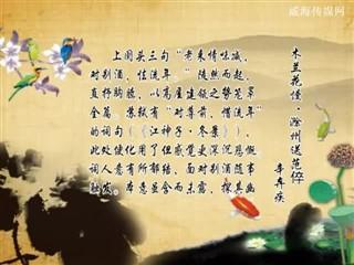 0622中华经典-诗词赏析-木兰花慢·滁州送范倅