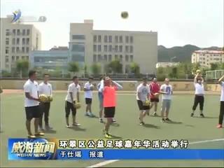 环翠区公益足球嘉年华活动举行