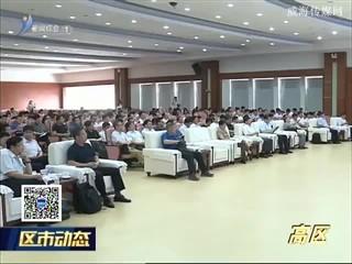 北京化工大学——威海高端人才交流暨技术成果合作大会在高区召开
