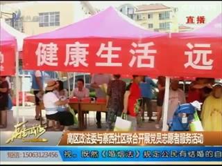 高区政法委与寨西社区联合开展党员志愿者服务活动