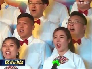 """文登区宋村镇举行庆""""七一""""颂党恩文艺汇演"""