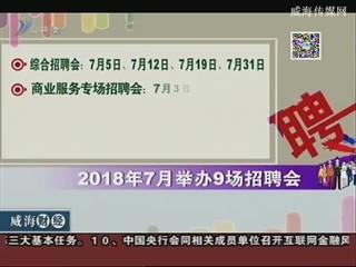 威海财经  2018-7-10