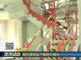 高区建筑业产值稳步增长