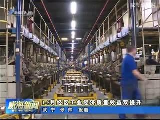 1-5月经区工业经济质量效益双提升
