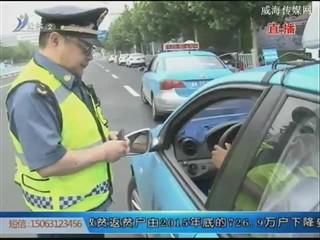 交通局综合执法大队开展打击非法营运车辆专项行动