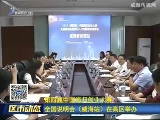 第四届中国海归创业大赛全国说明会(威海站)在高区举办