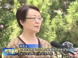 威海新闻 2018-07-17
