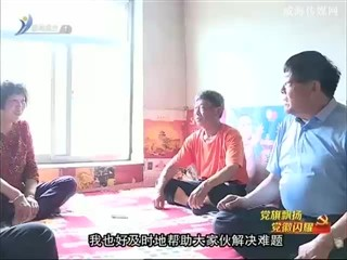 丛荣洲:听民意 解难题 做好群众当家人