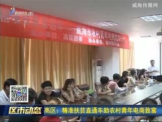 高区:精准扶贫直通车助力农村青年电商致富