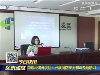 荣成经济开发区:开展消防安全知识专题培训