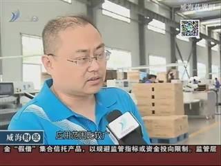 威海财经  2018-7-12