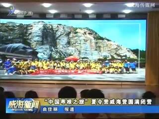 """""""中国寻根之旅""""夏令营威海营圆满闭营"""