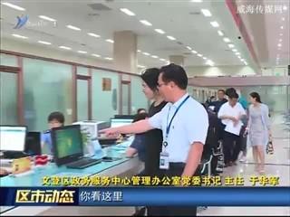 文登区政务服务中心:党建聚合力 服务谱新篇