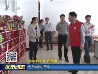 """荣成:""""寻梦家园""""外来务工子女放飞梦想的平台"""
