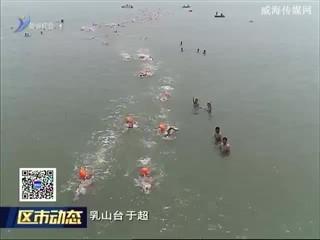 600名游泳选手畅游乳山 释放运动激情