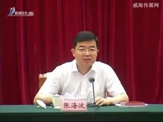 张海波主持召开上半年全市经济形势分析会议
