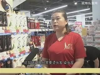 生活有道 2018-7-19
