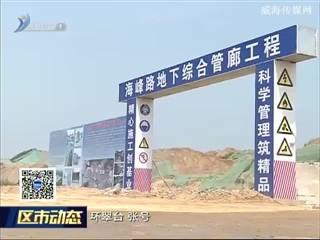 环翠区羊亭镇:完善基础设施 促进产城融合发展