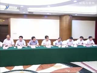 首届山东儒商大会威海领导小组第一次会议召开