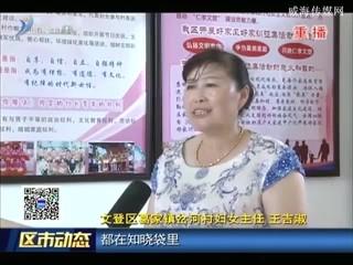 文登区葛家镇:创新便民举措 实现服务群众零距离