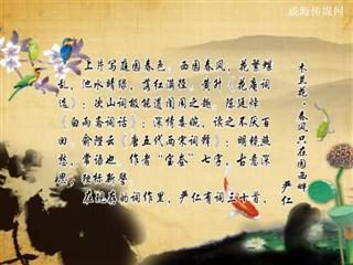 0706中华经典-诗词赏析-木兰花·春风只在园西畔