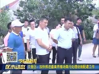 区市快讯:环翠区夏季安全生产培训 筑牢企业安全防线