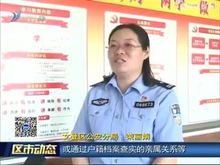 """文登区公安分局:深化""""放管服""""改革 做好利民惠民工程"""
