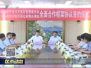 经区与省农信社联合社威海办事处签订合作协议