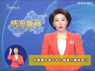 威海新闻 2018-07-15