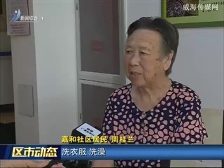 """临港区:""""小社区""""承载""""大民生"""""""