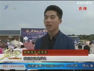 """""""歌声飘过40年""""庆祝改革开放40年歌手大赛复赛在南海新区举行"""