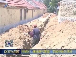 环翠区:铺设燃气管道 节能环保又便民