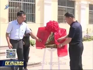 威海职业学校大学生社会实践基地落户汪疃村