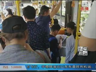 爱拍:公交车上学习 请注意安全