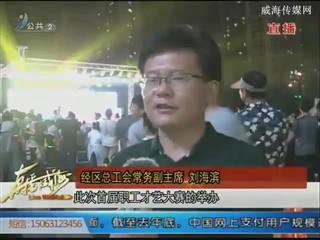 星光威海2018经区职工才艺大赛正式启动