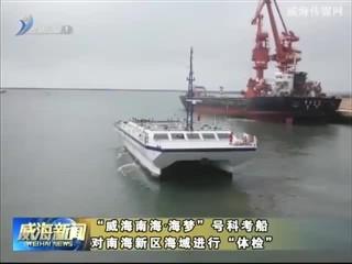 """""""威海南海 海梦""""号科考船对南海新区海域进行""""体检"""""""