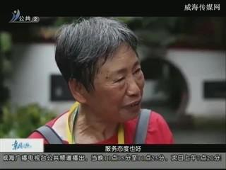幸福之旅 2018-7-28(18:08:14-18:25:14)