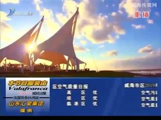 威海新闻当天补 2018-07-14(21:55:16-22:59:16)