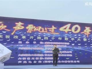 """""""歌声飘过四十年""""庆祝改革开放四十年歌手大赛(复赛下午场)"""