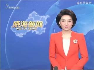 威海新闻 2018-07-15(19:32:00-20:15:35)