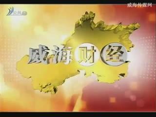 威海财经2018-7-3